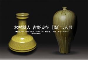 1305木古展blog