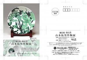 1307らんざん巒山窯DM2013