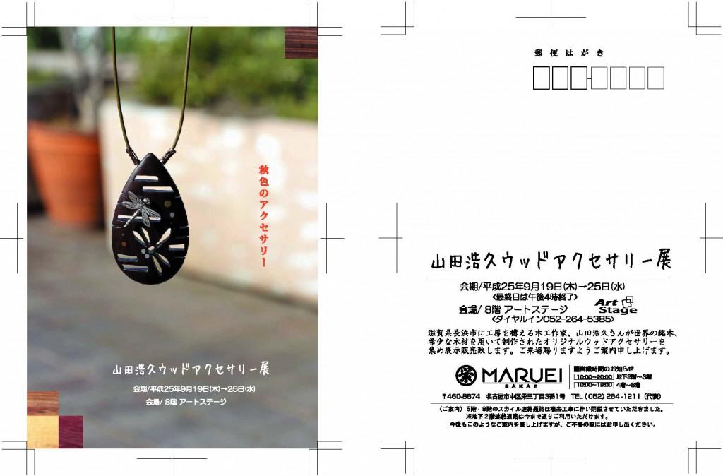 1309山田浩久スクリーン