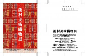 1401龍村スクリーン