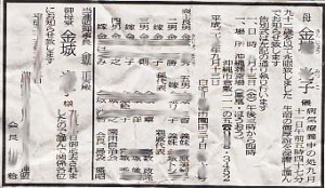 沖縄死亡広告