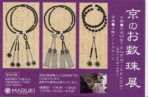 1407数珠