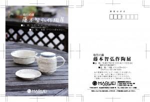 1502EG藤本智弘スクリーン