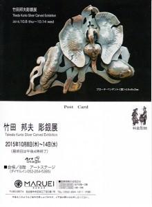 1510竹田