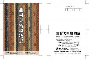 1602龍村スクリーン