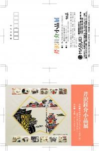 1605芹沢展