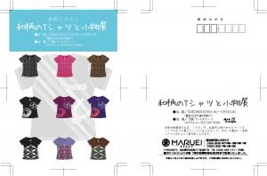 1606Tシャツ展スク