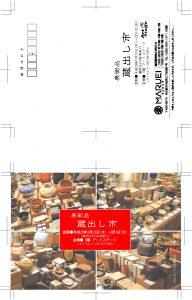 1702蔵出し市DM.ai